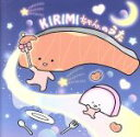 KIRIMIちゃん.のうた(DVD付) /KIRIMIちゃん. afb
