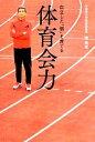 【中古】 体育会力 自立した「個」を育てる /礒繁雄(著者) 【中古】afb