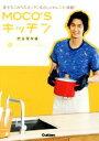 【中古】 MOCO'Sキッチン新レシピコレクション(vol.3) /速水もこみち(著者) 【中古】afb