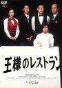 【中古】 王様のレストラン DVD?BOX /三谷幸喜(脚本),松本幸四郎[九代目],筒井道隆,山口