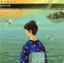 【中古】 夏の終わり(初回限定盤))(DVD付) /森山直太朗 【中古】afb