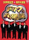 【中古】 ドリフ大爆笑 30周年記念傑作大全集 /ザ・ドリフターズ 【中古】afb