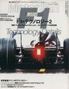 【中古】 Motor Fan illustrated Special Edition 特別編集 F1...