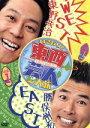 【中古】 東西芸人いきなり!2人旅Vol.1 /東野幸治,