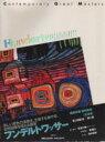 【中古】 フンデルトワッサー 現代美術第9巻/芸術・芸能・エンタメ・アート(その他) 【中古】afb