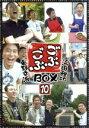 【中古】 ごぶごぶBOX10 /浜田雅功,東野幸治 【中古】afb