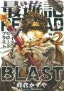 【中古】 最遊記RELOAD BLAST(2) ゼロサムC/...