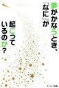 【中古】 夢がかなうとき、「なに」が起こっているのか? /石田久二(著者) 【中古】afb