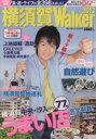 【中古】 横須賀Walker(2013) ウォーカームック/旅行・レジャー・スポーツ 【中古】afb