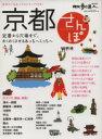 京都さんぽ 散歩の達人MOOK/旅行・レジャー・スポーツ(その他) afb
