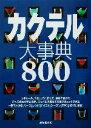 【中古】 カクテル大事典800 /成美堂出版編集部(編者) 【中古】afb