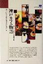 【中古】 神戸カフェ物語 コーヒーをめぐる環境文化 /神戸山手大学環境文化研究所(編者) 【中古】afb