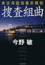 【中古】 捜査組曲 東京湾臨海署安積班 /今野敏(著者) 【中古】afb