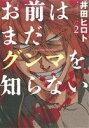 【中古】 お前はまだグンマを知らない(2) バンチC/井田ヒロト(著者) 【中古】afb