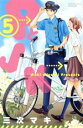 【中古】 PとJK(5) 別冊フレンドKC/三次マキ(著者) 【中古】afb