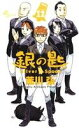 【中古】 銀の匙 Silver Spoon(VOLUME12...