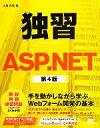 【中古】 独習ASP.NET /山田祥寛(著者) 【中古】afb