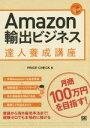 【中古】 Amazon輸出ビジネス達人養成講座 /PRICECHECK(著者) 【中古】afb