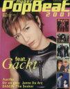【中古】 Hyper PopBeat 2001 feat.Gackt 別冊JUNON/芸術・芸能・エンタメ・アート(その他) 【中古】afb