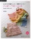 【中古】 はじめての手編みレッスン 1週間でカンタン! ハッピーベビーニット Asahi Original498/河合真弓(著者) 【中古】afb