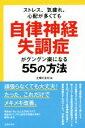 【中古】 自律神経失調症がグングン楽になる55の方法 /主婦の友社(編者) 【中古】afb