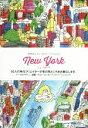 【中古】 New York 世界のシティ・ガイドCITI×60/旅