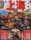 【中古】 るるぶ上海 るるぶ情報版海外/JTBパブリッシング(その他) 【中古】afb