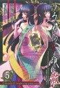 【中古】 うみねこのなく頃に散 Episode8:Twilight of the golden witch(5) ガンガンC JOKER/夏海ケイ(著者),竜騎士07( 【中古】afb