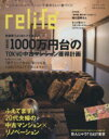 【中古】 relife+(vol.5) 物件価格1000万円台のTOKYO中古マンション獲得計画 別