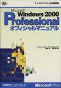 【中古】 Microsoft Windows 2000 PROFESSIONAL オフィシャルマニュアル /クレーグ・スティンソン(著者),カール・ジーシェルト(著..