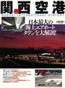 【中古】 関西空港 日本最大の海上エアポートタウンを大解剖! イカロスMOOK日本の空港シリーズ6/