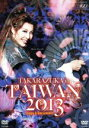 【中古】 TAKARAZUKA in TAIWAN 2013 Stage & Document /宝塚歌劇団 【中古】afb