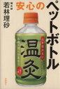 【中古】 安心のペットボトル温灸 /若林理砂(著者) 【中古】afb