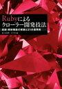 【中古】 Rubyによるクローラー開発技法 巡回・解析機能の実装と21の運用例 /佐々木拓郎(著者),るびきち(著者) 【中古】afb