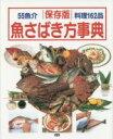 【中古】 魚さばき方事典 保存版 /学研パブリッシング(編者) 【中古】afb