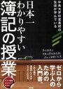 【中古】 日本一わかりやすい簿記の授業 /市川利夫(著者),中央大学杉並高校27人の生