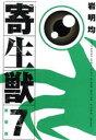 【中古】 寄生獣(新装版)(7) KCDX/岩明均(著者) 【中古】afb