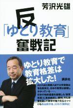 【中古】 反「ゆとり教育」奮戦記 /芳沢光雄(著者) 【中古】afb