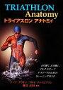 トライアスロンアナトミィ より速く、より強く、マルチスポーツ アスリートのためのトレーニングガイド /マーク・クリオン(著者),トロイ・ジェイコブソン(著者), afb