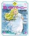 【中古】 思い出のマーニー 徳間アニメ絵本35/ジョーン・G...