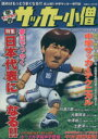 中学サッカー小僧(2005〜2006冬版) 特集 日本代表になる!! 白夜ムック216/旅行・レジャー・スポーツ(その他) afb