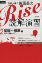 【中古】 合格へ導く英語長文 Rise 読解演習(2) 基礎...