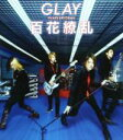 百花繚乱/疾走れ!ミライ(DVD付) /GLAY afb