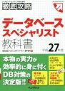 データベーススペシャリスト教科書(平成27年度) ITプロ/ITエンジニアのための徹底攻略/瀬戸美月(著者) afb