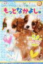 【中古】 犬犬学園 もっとなかよし。 友だちノベルズ/犬犬学園くらぶ(著者) 【中古】afb