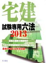 【中古】 宅建試験専用六法(2013) /宅建ゼミ編集部(編者) 【中古】afb
