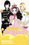 【中古】 海月姫(14) キスKC/東村アキコ(著者) 【中古】afb