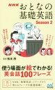 【中古】 NHK おとなの基礎英語(Season2) 使う場面が絵でわかる! 英会話100フレーズ /松本茂(その他) 【中古】afb