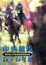 【中古】 中央競馬DVD年鑑 平成16年度前期重賞競走 /(競馬) 【中古】afb