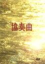 【中古】 協奏曲 DVD−BOX /田村正和,木村拓哉,宮沢